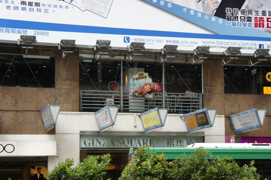 Ginza Square (Ginza Square) Mong Kok|搵地(OneDay)(4)