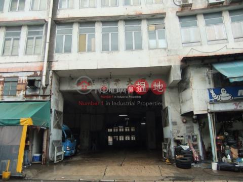 華輝工業大廈|觀塘區華輝工業大廈(Wah Fai Industrial Building)出售樓盤 (steph-05186)_0