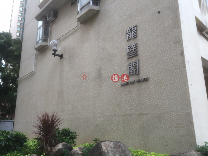 Lung Bik House (Block F),Lung Poon Court (Lung Bik House (Block F),Lung Poon Court) Diamond Hill|搵地(OneDay)(5)