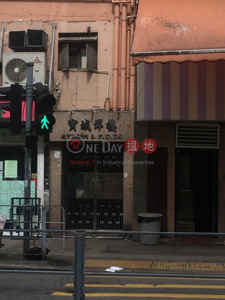 寶城洋樓 (Po SHing Building) 元朗|搵地(OneDay)(2)