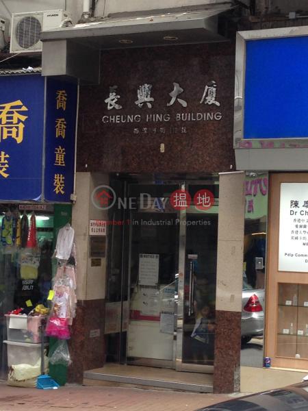 Cheung Hing Building (Cheung Hing Building) Sai Wan Ho|搵地(OneDay)(1)
