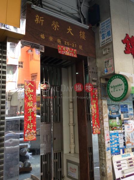 Sun Wing Building (Sun Wing Building) Sham Shui Po|搵地(OneDay)(1)