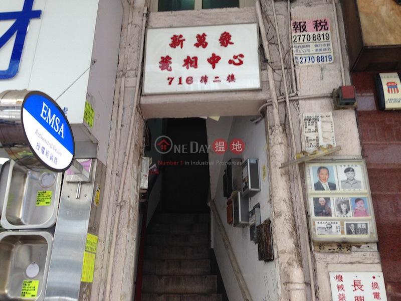 716-718 Shanghai Street (716-718 Shanghai Street) Prince Edward|搵地(OneDay)(1)