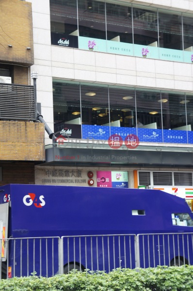 Chung Wai Commercial Building (Chung Wai Commercial Building) Causeway Bay|搵地(OneDay)(2)