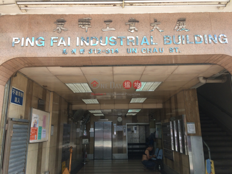 Ping Fai Industrial Building (Ping Fai Industrial Building) Cheung Sha Wan|搵地(OneDay)(1)