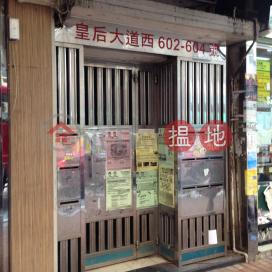 皇后大道西 602 號,石塘咀, 香港島