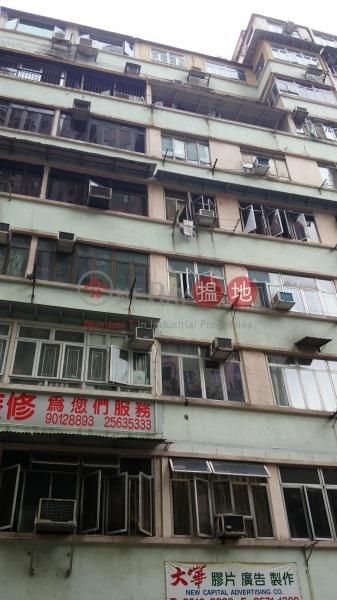 Yuen Tung Building (Yuen Tung Building) Quarry Bay|搵地(OneDay)(2)