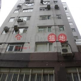 普慶閣,蘇豪區, 香港島