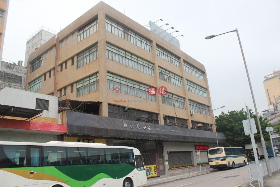 新順福中心 (Sun Shun Fook Centre) 元朗|搵地(OneDay)(2)