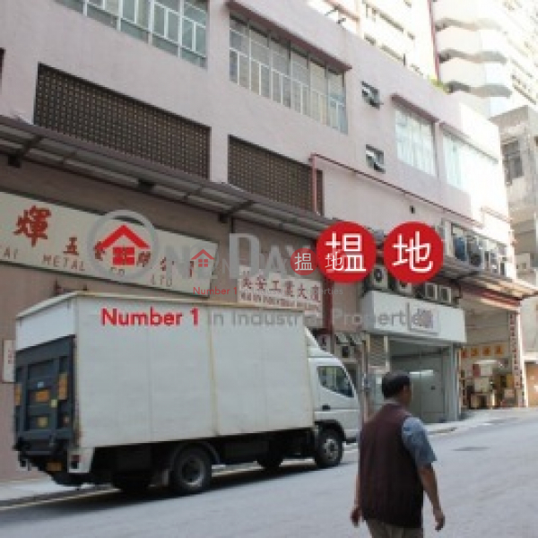 Property Search Hong Kong | OneDay | Industrial | Rental Listings, MAI ON INDUSTRIAL BUILDING