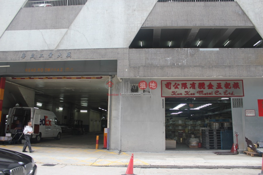 Perfect Industrial Building (Perfect Industrial Building) San Po Kong|搵地(OneDay)(2)