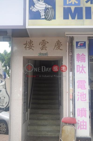Hing Wan Building (Hing Wan Building) Sheung Shui|搵地(OneDay)(1)