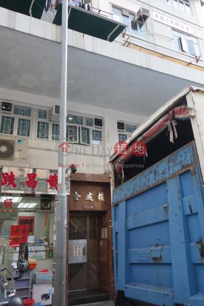 金威樓 (Kam Wai Building) 筲箕灣|搵地(OneDay)(4)