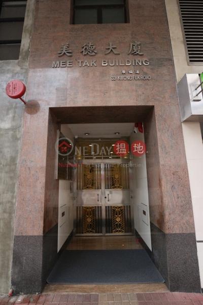 Mee Tak Building (Mee Tak Building) Tai Po|搵地(OneDay)(3)