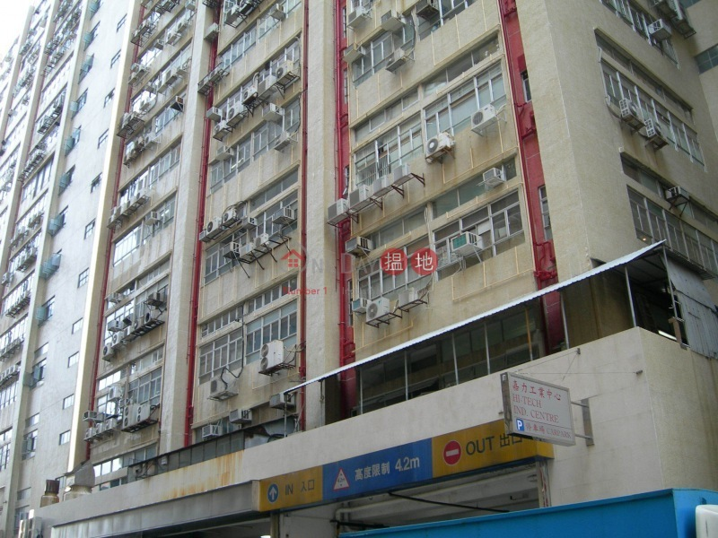 Hi-tech Industrial Centre (Hi-tech Industrial Centre) Tsuen Wan West|搵地(OneDay)(2)