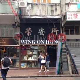 廟街155號,佐敦, 九龍