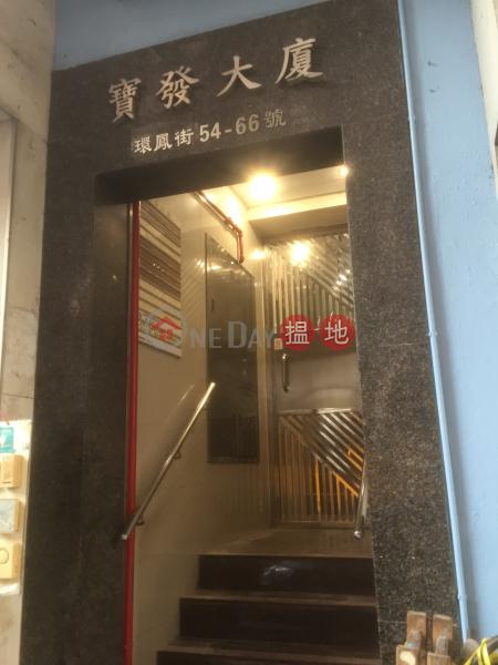 寶發大廈 (Po Fat Building) 慈雲山|搵地(OneDay)(3)