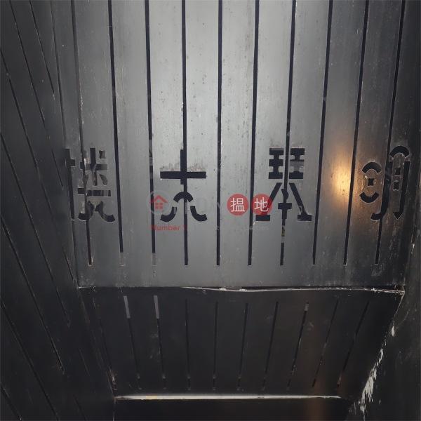 明琴大樓 (Ming Kam Building) 灣仔|搵地(OneDay)(2)