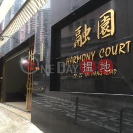 Harmony Court,Tai Hang, Hong Kong Island
