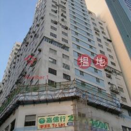 怡達工業大廈|南區怡達工業大廈(E. Tat Factory Building)出售樓盤 (info@-03372)_0