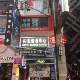 羅素街26-28號,銅鑼灣, 香港島