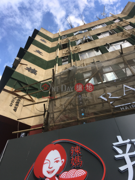 On Ding Building (on Ding Lau) (On Ding Building (on Ding Lau)) Yuen Long|搵地(OneDay)(1)