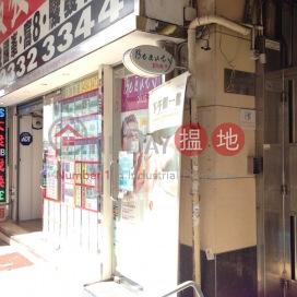 350 Shanghai Street|上海街350號