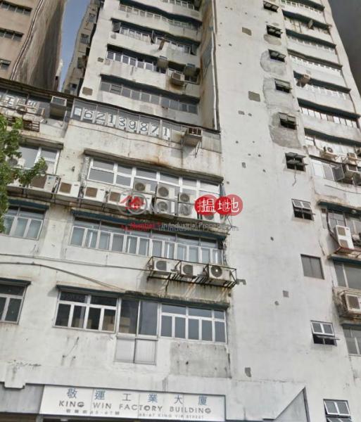 敬運工業大廈|觀塘區敬運工業大廈(King Win Factory Building)出售樓盤 (tel.6-01692)