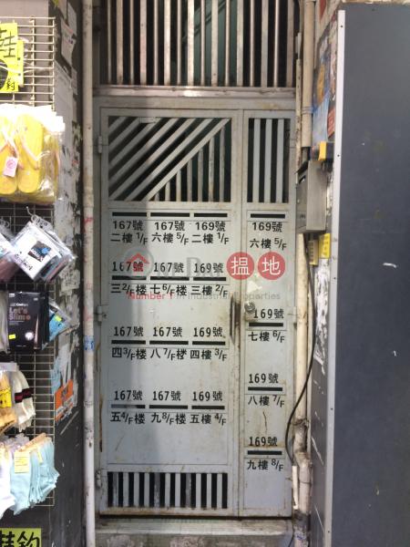 花園街167號 (167 Fa Yuen Street) 太子|搵地(OneDay)(1)