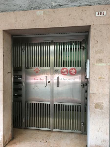 保安道355號 (355 Po On Road) 長沙灣 搵地(OneDay)(3)