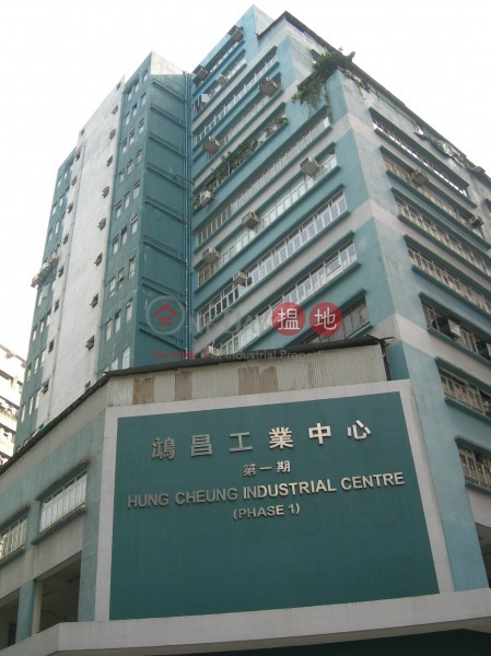 鴻昌工業中心 (Hung Cheong Industrial Centre) 屯門|搵地(OneDay)(1)