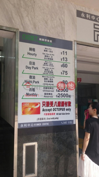 Property Search Hong Kong | OneDay | Carpark, Sales Listings Chai Wan Road Winner Center 401