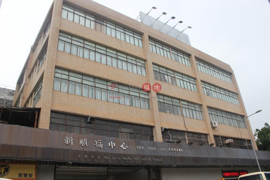 新順福中心 (Sun Shun Fook Centre) 元朗|搵地(OneDay)(1)