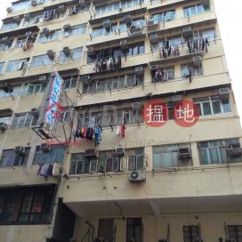 汝州街303-303A號,深水埗, 九龍