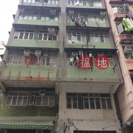 鴨寮街83號,深水埗, 九龍