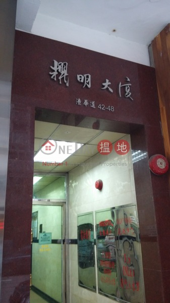 Yiu Ming Building (Yiu Ming Building) North Point|搵地(OneDay)(4)