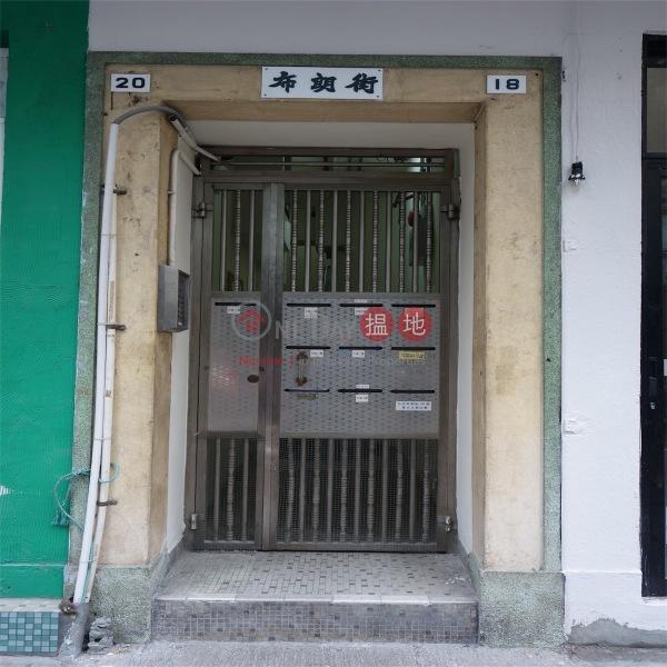 布朗街18-20號 (18-20 Brown Street) 銅鑼灣|搵地(OneDay)(1)