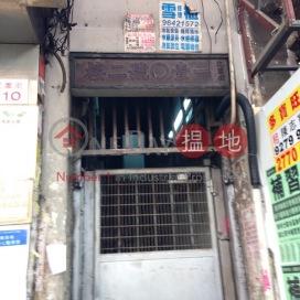 108-110 Fa Yuen Street |花園街108-110號