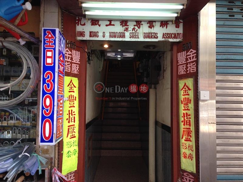 上海街500號 (500 Shanghai Street) 旺角|搵地(OneDay)(1)