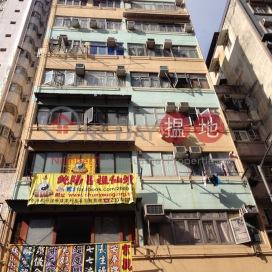 新填地街167-169號,油麻地, 九龍