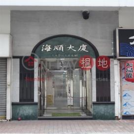 Hoi Shun Building|海順大廈