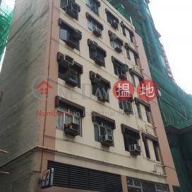 88-90 High Street,Sai Ying Pun, Hong Kong Island