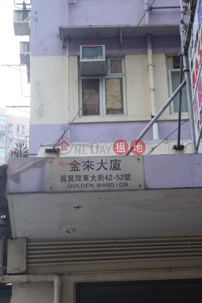 Golden Mansion (Golden Mansion) Shau Kei Wan|搵地(OneDay)(1)