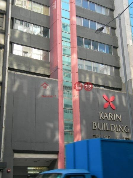 Karin Building (Karin Building) Kwun Tong|搵地(OneDay)(4)