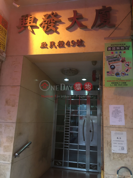 Hing Fat Building (Hing Fat Building) Tuen Mun|搵地(OneDay)(2)