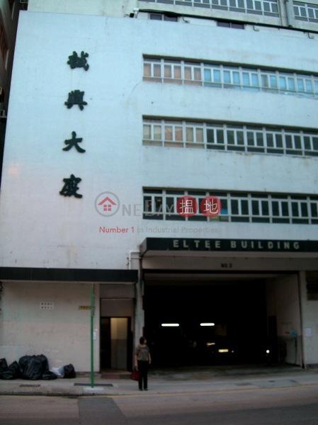 Eltee Building (Eltee Building) Chai Wan|搵地(OneDay)(2)