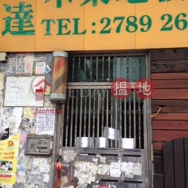 636 Shanghai Street|上海街636號