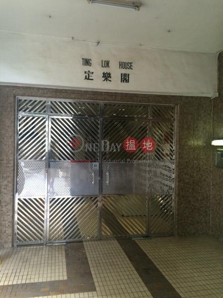 定樂閣 (Ting Lok House) 屯門|搵地(OneDay)(3)