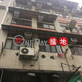 Kwok Ping House|慖蘋樓