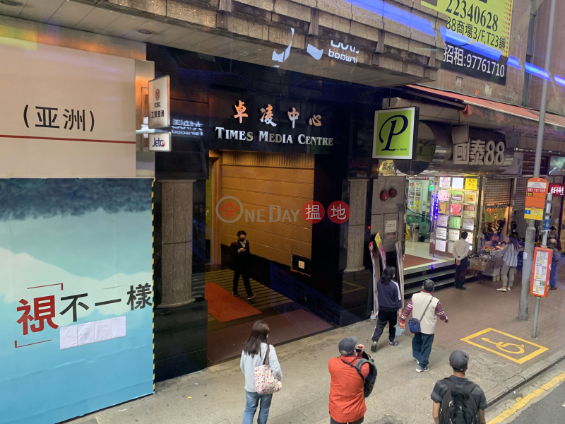 Times Media Centre (Times Media Centre) Wan Chai|搵地(OneDay)(2)